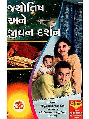 Jyotish ane Jivan Darshan (Gujarati)