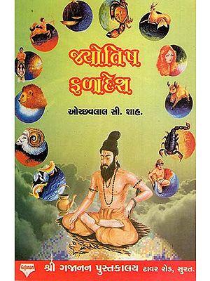Jyotish Faladesh (Gujarati)