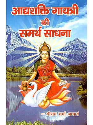 आद्यशक्ति गायत्री की समर्थ साधना- Powerful Sadhana Of Adyashakti Gayatri