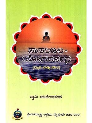 Patanjala Yogadarshana (Kannada)