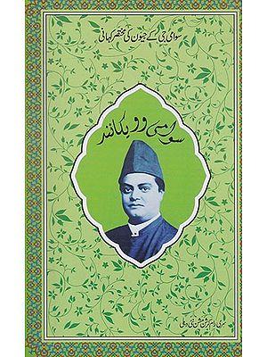 Short Life of Vivekananda (Urdu)