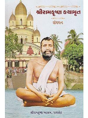 Sri Ramakrishna Kathamrit Sanchyan (Gujarati)