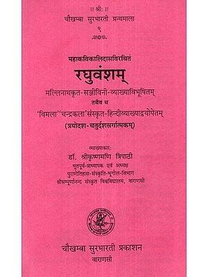 रघुवंशम् - Raghuvamsam of Kalidasa