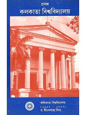 Prasanga: Calcutta University (A Collection of Essays in Bengali)