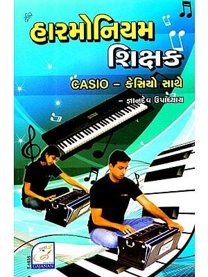 Harmonium Shikshak (Gujarati)