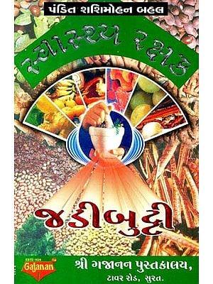 Hygienic Herb (Gujarati)