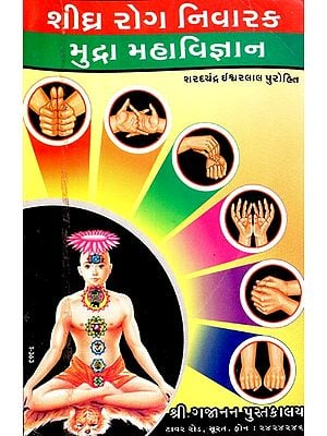 Early Diseases Prevention Mudra Mahvignan (Gujarati)