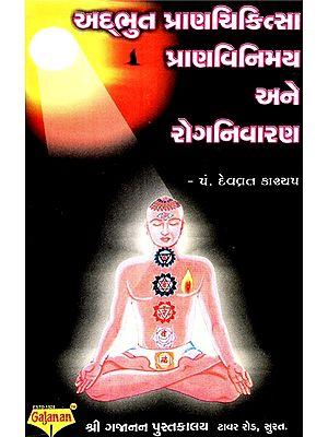 Adbhut Pranachikitsa Pranavinamy Ane Rog Nivarana (Gujarati)