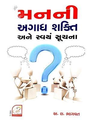 Manni Agadh Shakti Ane Svayam Suchana (Gujarati)