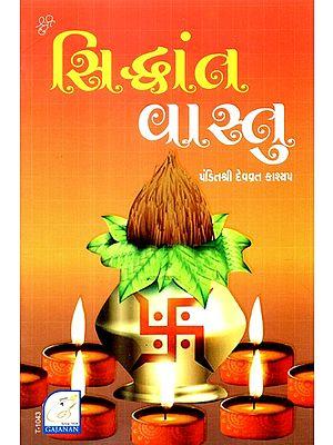 Siddhanta Vaastu (Gujarati)