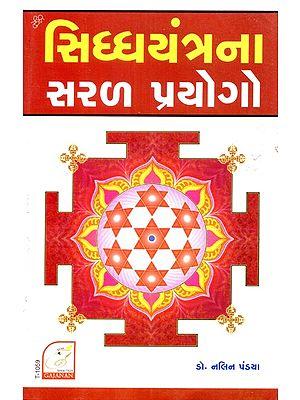 Siddhayantrana Saral Prayogo (Gujarati)