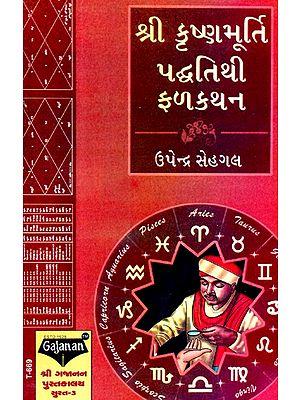Shree Krishnamurti Paddhatithi (Gujarati)