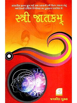 Stree Jatakam (Gujarati)