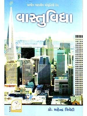 Vastuvidya (Gujarati)