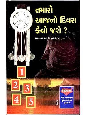 Tamaro Ajano Divasa Kevas Jase? (Gujarati)