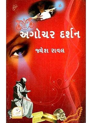 Agochar Darshan (Gujarati)