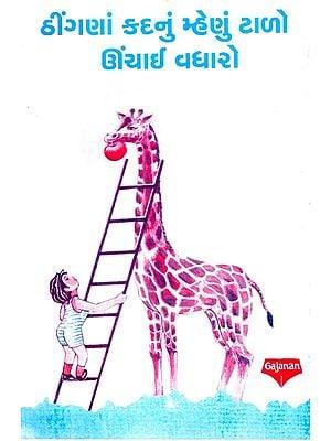 Thinganam Kadanum Vhenum Talo Uncai Vadharo (Gujarati)