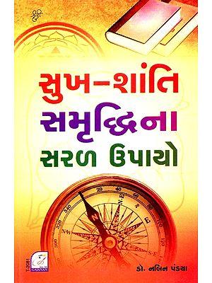Sukh - Shanti Samridhinia Saral Upayo (Gujarati)