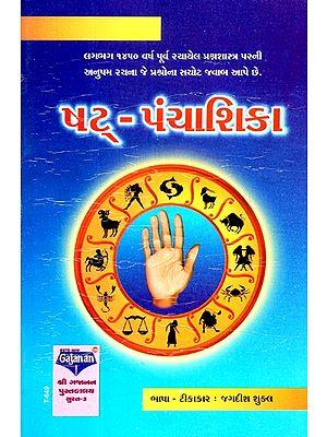 Shat - Panchashika (Gujarati)