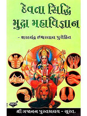 Devata Siddhi Mudra Maha Vijnan (Gujarati)