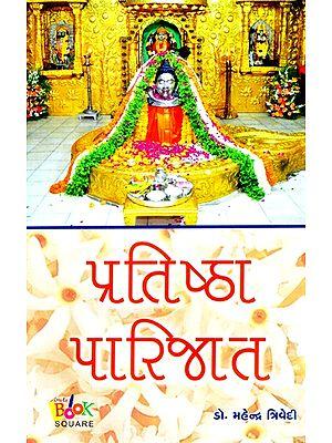 Pratishtha Parijat (Gujarati)