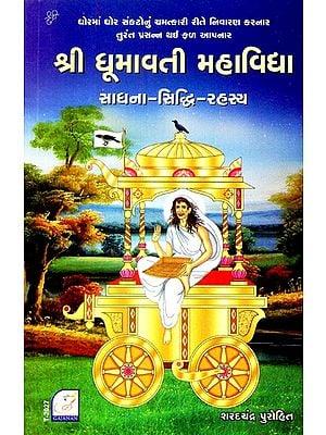 Shree Dhumavati Mahavidya: Sadhana- Siddhi- Rahasya (Gujarati)
