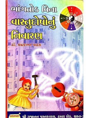 Mangatod Bina Vastudoshonum Nivaran (Gujarati)