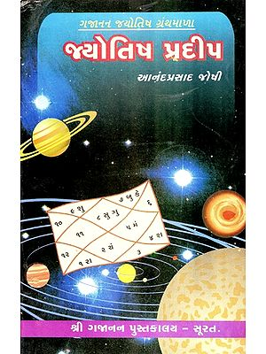 Jyotish Pradip (Gujarati)