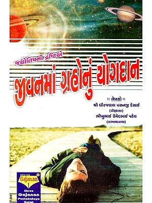 Contribution of Planets to Life in Terms of Astroogy (Gujarati)