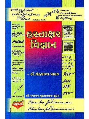Science of Signature (Gujarati)