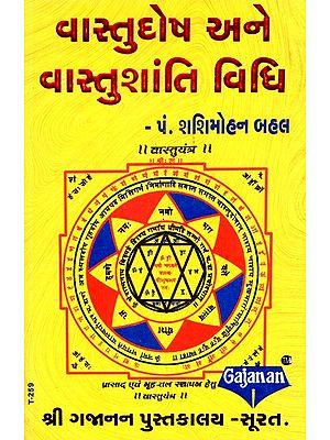 Vastudosh Ane Vastushanti Vidhi (Gujarati)