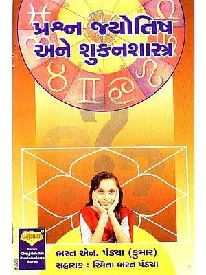 Prashan Jyotish Ane Sukanshastra (Gujarati)