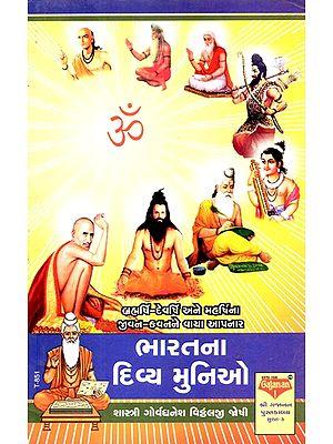 Bharatna Divya Munio (Gujarati)