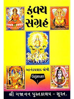Kavach Sangrah (Gujarati)