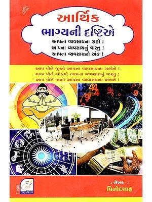 In Terms Of Economic Destiny(Gujarati)
