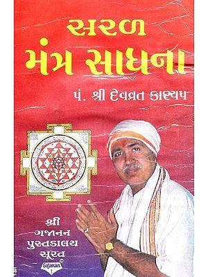 Saral Mantra Sadhana (Gujarati)
