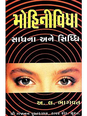 Mohini Vidya (Gujarati)