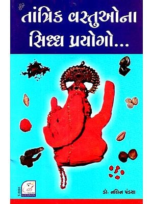 Tantric Vastuon Ka Siddha Prayog (Gujarati)