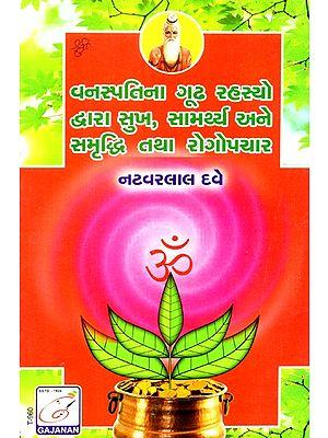 Vanaspati Shastra Gudh Rahasya (Gujarati)