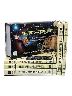 The Brahmanda Purana (Set of 6 Books in English and Sanskrit)