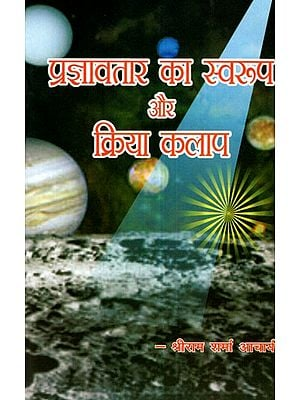 प्रज्ञावतार का स्वरूप और क्रिया कलाप-  Format and Activity of Prajnavatar