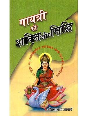 गायत्री की शक्ति और सिद्धि- Power and Accomplishment of Gayatri