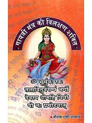 गायत्री मंत्र की विलक्षण शक्ति- Amazing Power of Gayatri Mantra