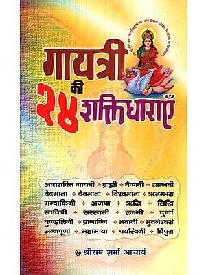 गायत्री की २४ शक्तिधाराएँ- 24 Shakti Streams of Gayatri