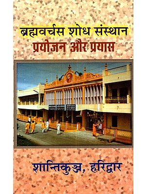 ब्रह्मवर्चस शोध संस्थान प्रयोजन और प्रयास-  Brahmavarchas Research Institute Purpose and Efforts