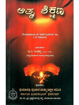 Athma Sikshana- Self Education (Kannada)