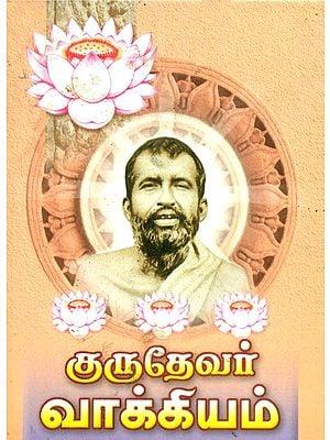 Gurudevar Vakkiyam (Tamil)