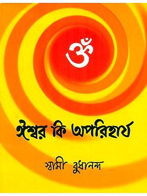 Iswar Ki Apariharya (Bengali)