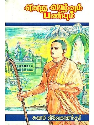 Enadhu Vazhvum Paniyum- Tamil (An Old and Rare Book)