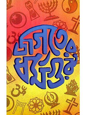 Religious Guru Of The World- Swami Vivkananda Birth Centenary Commemorative book (Bengali)